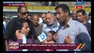 صباح دريم| كاميرا البرنامج ترصد تعريفة أجرة السرفيس من مواقف القاهرة الكبرى ..