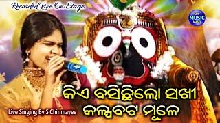 Kie Basichhi Lo Sakhi    Live Odia Bhajan    Live Singing By S. Chinmayee
