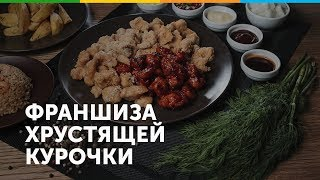Франшиза KANNAM CHICKEN