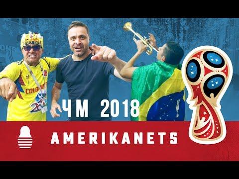 Американец | ЧМ 2018. Впечатления от чм по футболу 2018.