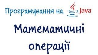 Урок 28. Java Програмування - Клас Math - математичні операції (Українською)