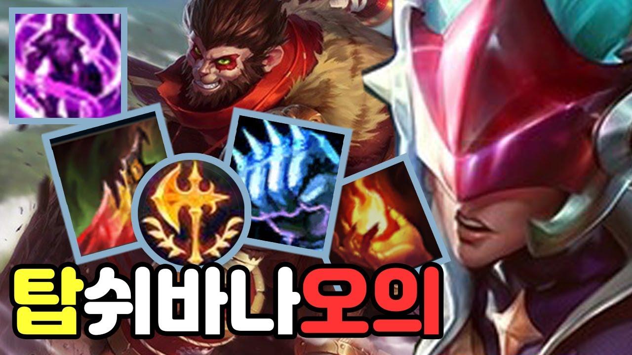 탑 쉬바나의 슈퍼 캐리 설계 강의 feat 오공 + 바이