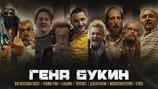 Dzharakhov, Tilex, Big Russian Boss, Young P&H, DK, MORGENSHTERN & BREAD — Gena Bukin
