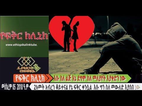 እሱ ስለ ልጅ እኔ ደግሞ ስለ መለያየት እያቀድን ነው : EthiopikaLink