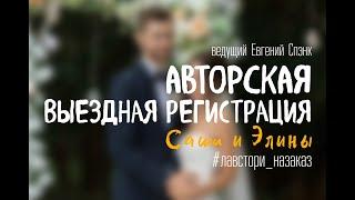 ES.Свадебные церемонии с красивыми LOVE STORY..