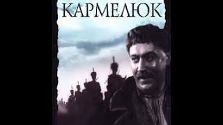 Кармелюк - фильм о борьбе крепостных крестьян и солдат Правобережной Украины с панством