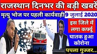 09 जुलाई : राजस्थान दिनभर शाम 8:00 PM की तमाम महत्वपूर्ण खबरें | Marwadi media