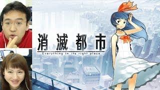 【消滅都市】新感覚アクションRPGを一足お先に紹介しちゃうぞ! thumbnail