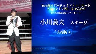 小川義夫ステージ「夫婦折々」You遊モデルJC 2018 9 4