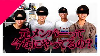アバンティーズ、禁断の元メンバーが5年振りに登場!!【前編】