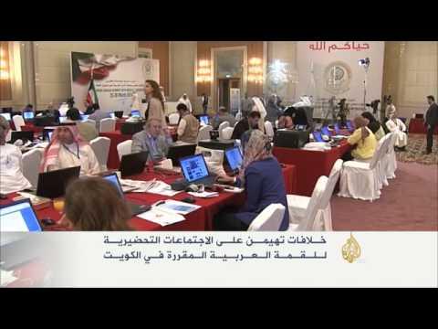 خلافات تهيمن على الاجتماعات التحضيريـة لقمة الكويت