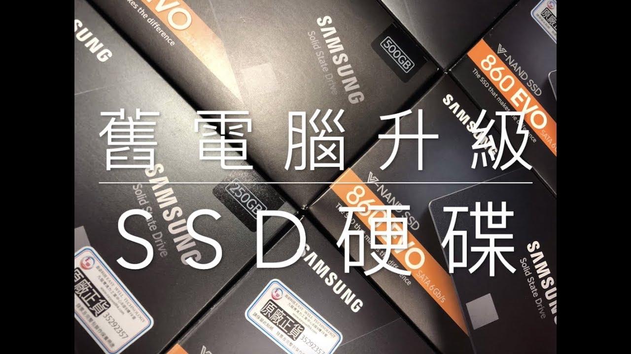 舊電腦升級SSD硬碟 - YouTube