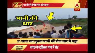 Gujarat: 21-year-old get washed away in heavy flow of water