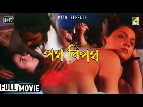 Path Beepath | পথ বিপথ | Bengali Romantic Movie | Full HD | Anjan Mitra, Lily Chandra