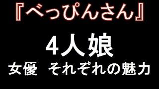 『べっぴんさん』4人娘の女優力!NHK連続テレビ小説『べっぴんさん』出...
