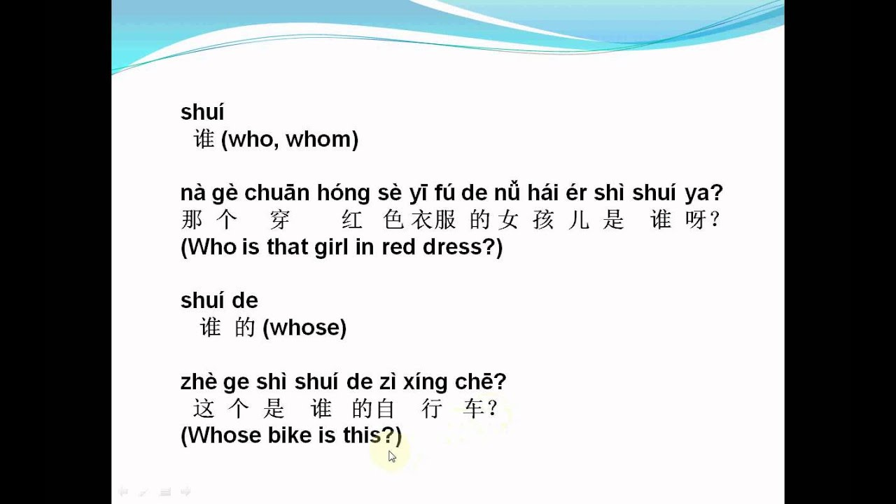 Mandarin Chinese-Lesson124 -- Chinese Question Words - YouTube