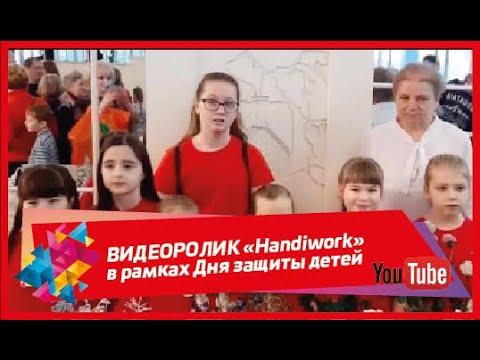 ВИДЕОРОЛИК «Handiwork», в рамках Дня защиты детей