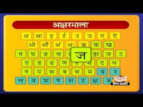 Learn ABC in Hindi - Vyanjan 2