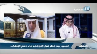 القحطاني: قطر تعول على عامل الوقت بالتباطئ والتلاعب بمواقف الدول وتخريب الوساطة الكويتية