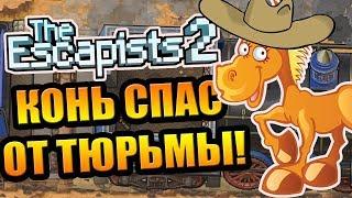 The Escapists 2 #2 - Конь спас меня от тюрьмы!