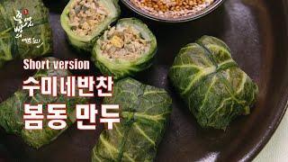 (Short version)수미네반찬 봄동만두 만드는법,부드럽고 고소한 봄동으로 초간단 만두 만들기,How …