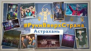 #РукиВверхСтрана: Астрахань