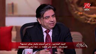 عميد معهد القلب السابق يطالب بإطلاق مبادرة لعلاج السكتة القلبية