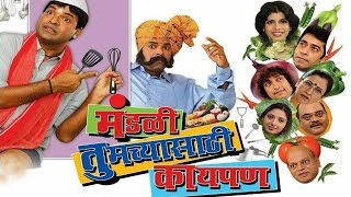 Mandali Tumchyasathi Kay Pan | Marathi Full Movie | Bharat Jadhav, Ashok Shinde, Prasad Oak