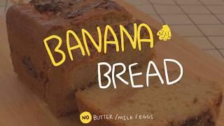 비건베이킹 | 바나나 파운드 케이크 만들기 |꿈을 굽다…