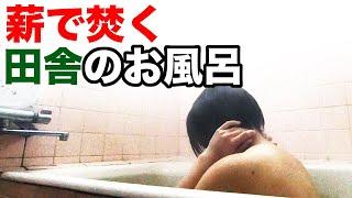 Gambar cover 【田舎の暮らし】冷え切った体が芯から温まる薪のお風呂【Japan/Inaka】