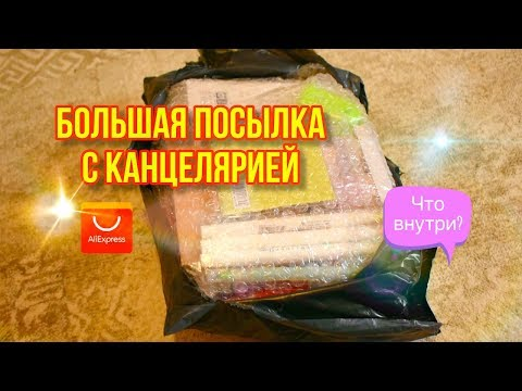 ПОКУПКИ КАНЦЕЛЯРИИ С АЛИЭКСПРЕСС / РАСПРОДАЖА 11.11