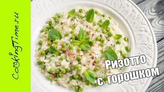 Ризотто с зелёным горошком - постное блюдо / вегетарианская кухня / веганский рецепт / блюда из риса