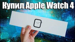 Купил Apple Watch 4...