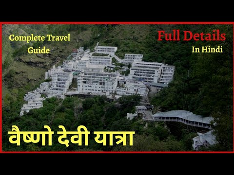 A Trip To Vaishno Devi | Vlog #1 | Journey From Delhi To Katra (Jammu & Kashmir) |