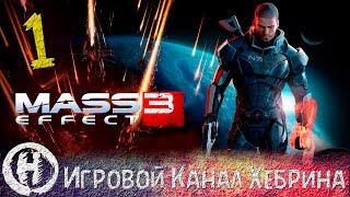 Прохождение Mass Effect 3 - Часть 1 - Нашествие