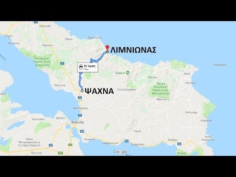 H Diadromh Psaxna Limniwnas Sthn Eyboia The Route Psaxna
