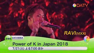 「Power of K in Japan 2018」 DATVで絶賛放送中のオリジナルK-POP番組...