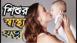 শিশুর ঠোঁটে ঠোঁট স্পর্শ করা মারাত্মক ক্ষতি.Baby Health Tips.by health series