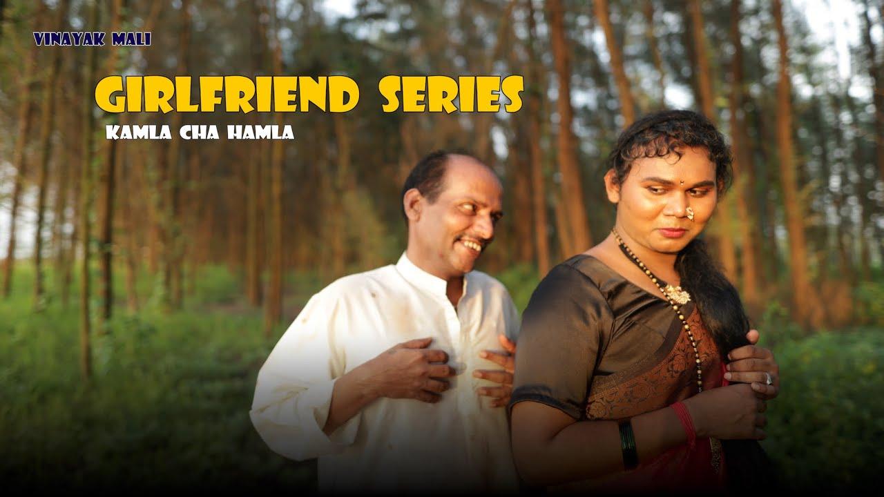 Download Girlfriend Series Part 2 || Vinayak Mali || Agri koli Comedy