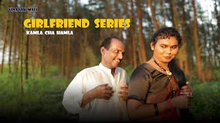Girlfriend Series Part 2    Vinayak Mali    Agri koli Comedy