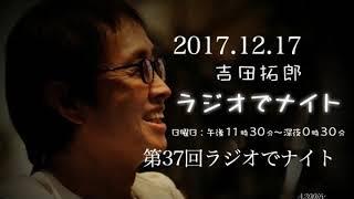 2017年12月17日 第37回吉田拓郎ラジオでナイト 番組H.P http://www.1242...