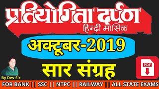 प्रतियोगिता दर्पण अक्टूबर 2019 सार संग्रह || Pratiyogita Darpan October 2019 One Liner