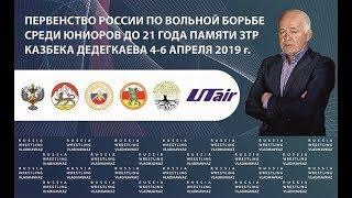 Первенство России по вольной борьбе среди юниоров 2019. Финалы.