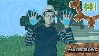 Ты Не Убежишь ► Прохождения Minecraft ► #1