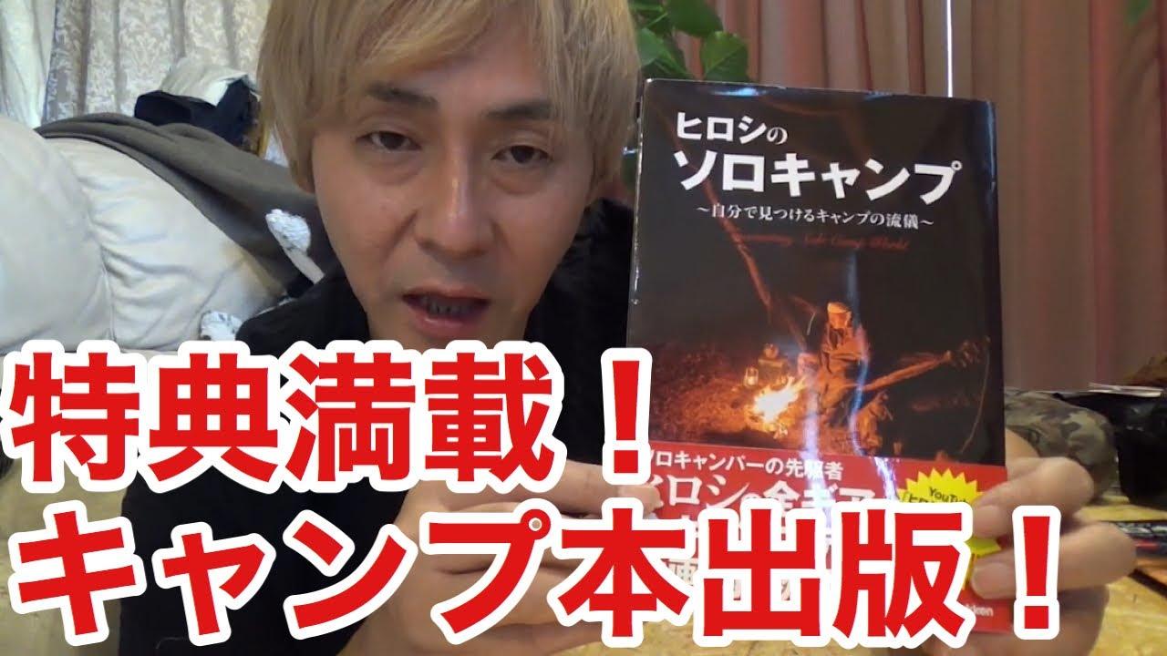 出版決定!『ヒロシのソロキャンプ〜自分でみつけるキャンプの流儀〜』紹介動画