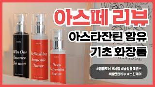 ASTEE | 아스타잔틴 항산화 화장품 리뷰! (앰플 …