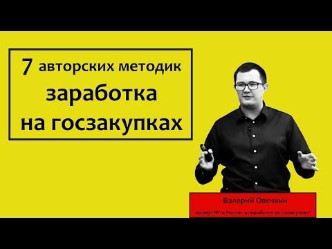 видео: Как заработать на госзакупках. 7 методик от эксперта №1 в России*