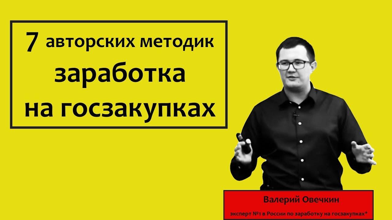 Как заработать на госзакупках. 7 методик от эксперта №1 в России*