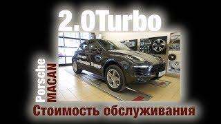 видео Обслуживание Porsche (Порше)