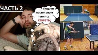 Секреты подач в настольном теннисе,Часть 2